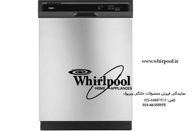 فروش ماشین ظرفشویی ویرپول