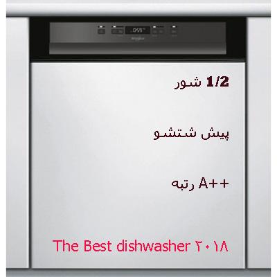 ماشین ظرفشویی 14 نفره خارجی